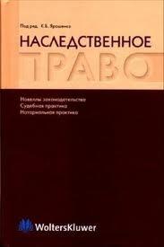 Булаевский Б А - Наследственное право