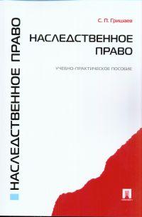 Гришаев С П - Наследственное право - учебно-практическое пособие
