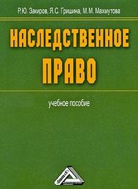 Наследственное право Закиров Гришина Махмутова