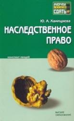 Хамицаева Ю А - Наследственное право - конспект лекций
